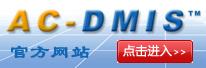 点击进入AC-DIMS官方网站